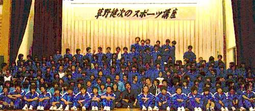 草野健次のスポーツセミナー_c0000970_19443212.jpg