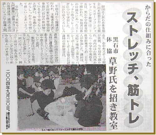 草野健次のスポーツセミナー_c0000970_1955831.jpg