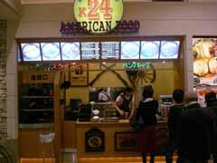 ららぽーと甲子園店オープン!_b0054727_2233023.jpg