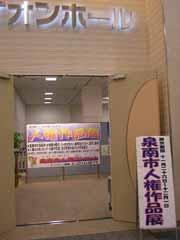 イオンりんくう泉南ショッピングセンター_b0054727_14543020.jpg