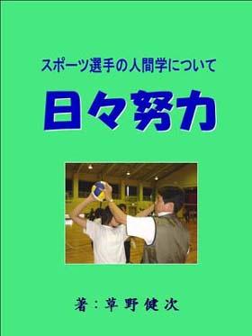 """売り切れとなっていた著書、""""日々努力""""の紙上公開を行ないます。_c0000970_9262082.jpg"""