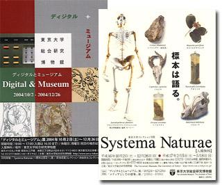 12月5日(日)東京大学の博物館に行く_a0028451_1301494.jpg