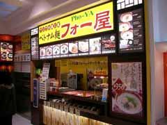 堺へ行ってきたさかい(2)プラウ_b0054727_042912.jpg