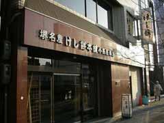 堺へ行ってきたさかい(3)地元のお店_b0054727_1463671.jpg
