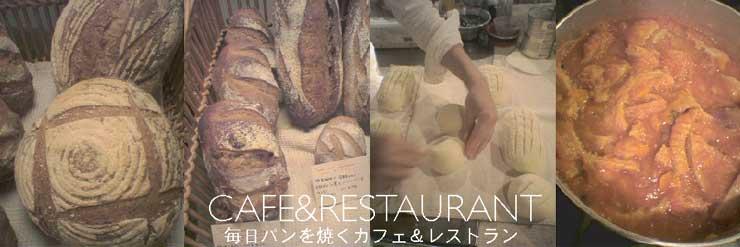 毎日パンを焼くカフェ&レストラン'PAUSE'