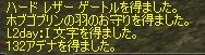 b0016320_13463463.jpg