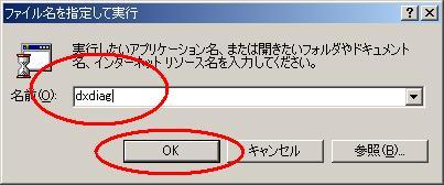 動作チェックでゲームがうまく動かない場合_b0006850_2532047.jpg