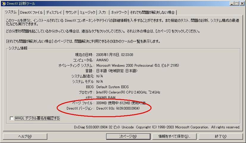 動作チェックでゲームがうまく動かない場合_b0006850_2533769.jpg