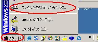 動作チェックでゲームがうまく動かない場合_b0006850_253554.jpg