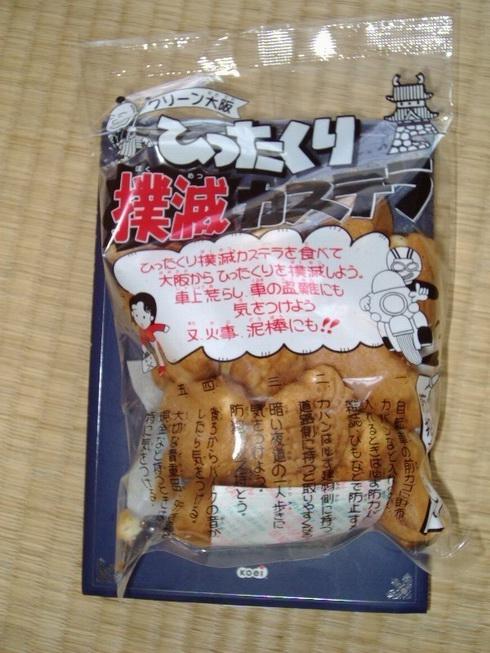 これ以上の大阪土産はありません。大阪に来る人必見!!_c0001670_2124722.jpg