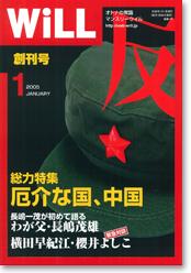 新雑誌は、「品のいい『噂の真相』」_c0016141_9425745.jpg