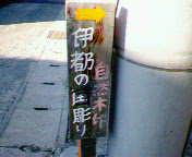 b0021699_182715.jpg