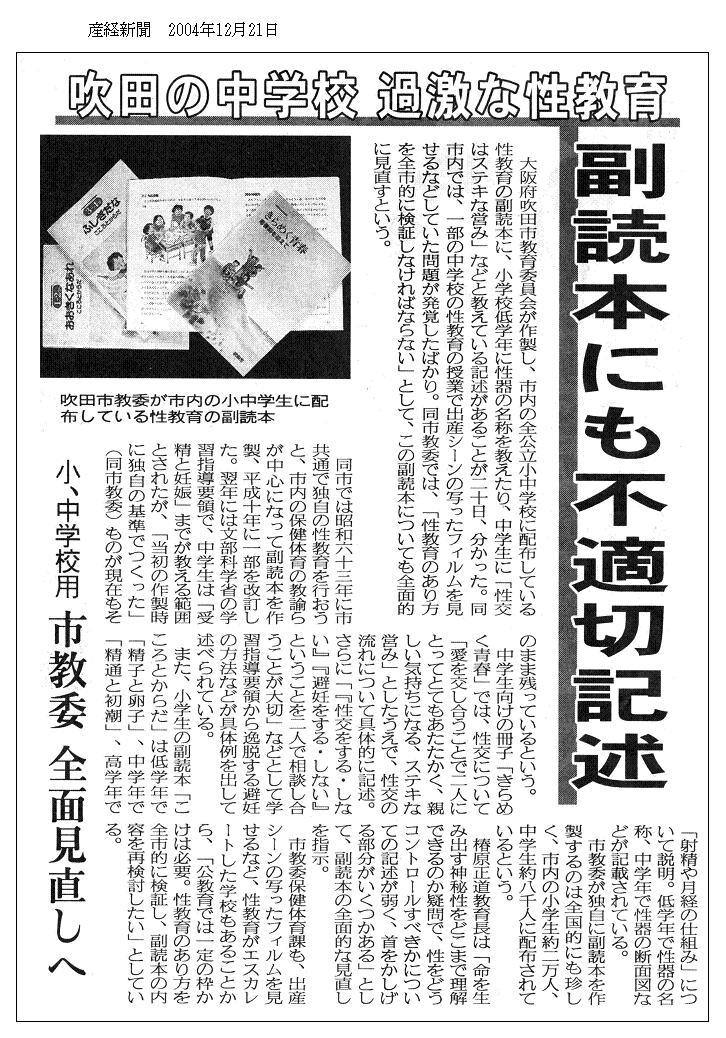 ■ [PR]  吹田の中学校 過激な性教育 副読本にも不適切記述
