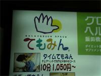 日本酒を飲みに赤坂へ_a0006744_11235310.jpg