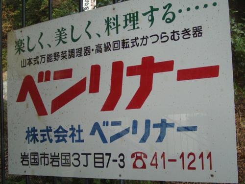 錦帯橋・・・の近く_c0001670_21495134.jpg