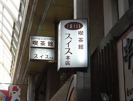 めくるめく堺東紀行_c0001670_19334220.jpg
