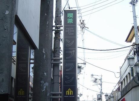 めくるめく堺東紀行_c0001670_19364655.jpg