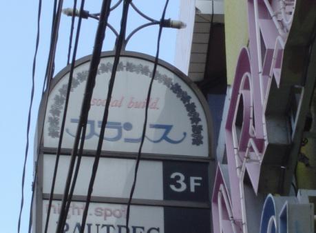めくるめく堺東紀行_c0001670_19371884.jpg