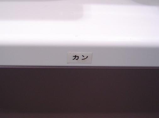 超小ネタ②(自動販売機)_c0001670_20362033.jpg