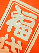 b0036595_04566.jpg