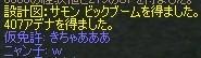 a0030061_19432569.jpg