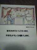 明けて2005年、ブログは続くよ、どこまでもの巻_a0025572_0363695.jpg