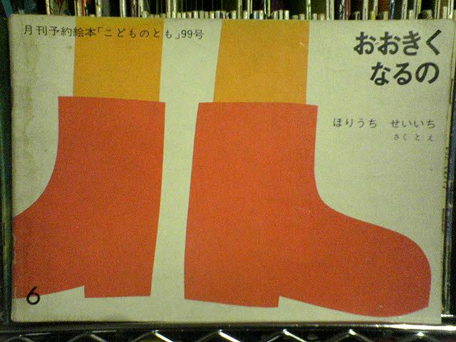 30冊目・・・「おおきくなるの」_b0053618_9594216.jpg