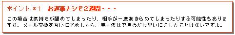 会うまでのメール回数と期間_b0034895_1552219.jpg