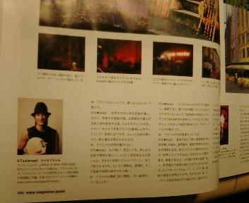 WARP magazine 2月号に寄稿しました☆_b0032617_1510548.jpg