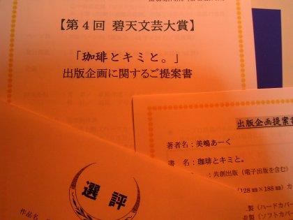 b0066786_23443469.jpg