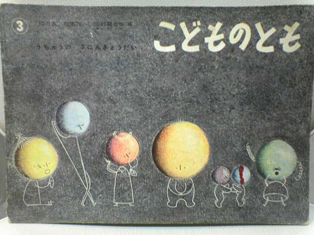 32冊目 「うちゅうの7にんきょうだい」_b0053618_18175416.jpg