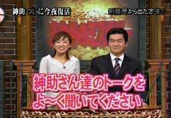 島田紳助ついに出所?! : Punch...