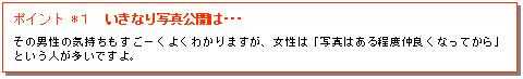 スマートな写真公開_b0034895_12192118.jpg