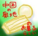 b0064495_10332758.jpg