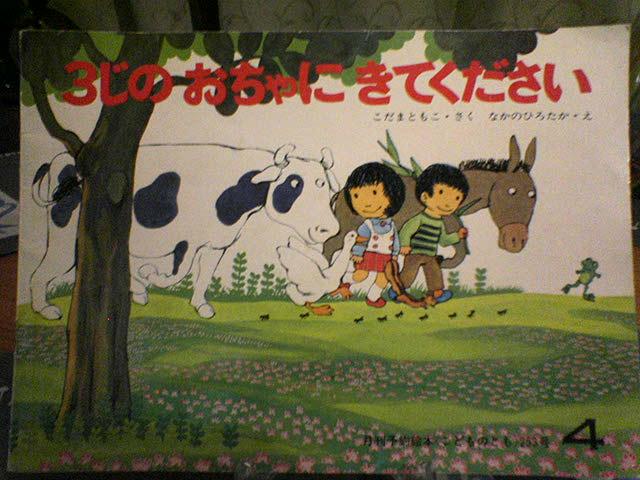 35冊目 「3じのおちゃにきてください」_b0053618_10272039.jpg