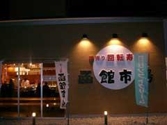 回転寿司「函館市場」について_b0054727_5395970.jpg