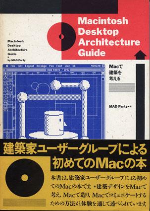Macintosh Desktop Architecture Guide_c0042548_22443025.jpg