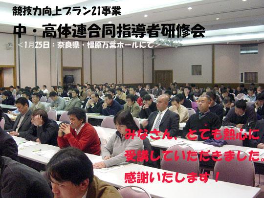 奈良県競技力向上21プラン事業(講演)_c0000970_11202292.jpg