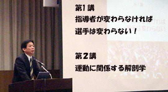 奈良県競技力向上21プラン事業(講演)_c0000970_11463317.jpg