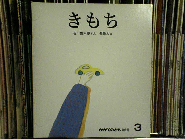 37冊目 「きもち」・・・谷川俊太郎・長新太の黄金のコラポレーション_b0053618_16364832.jpg