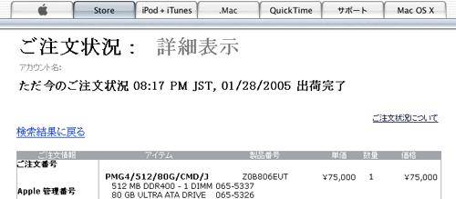 Mac-miniが出荷完了!_a0006744_2044334.jpg