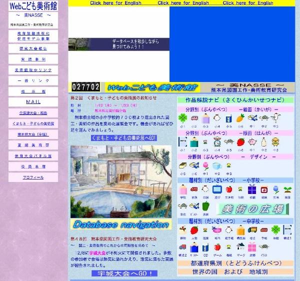 熊本のWebこども美術館---日本・世界に向けての発信_b0068572_21484687.jpg