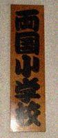 b0028614_1958573.jpg