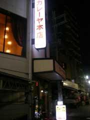 福島・カレーヤ本店_b0054727_0545195.jpg
