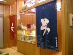 甲子園 浜田温泉_b0054727_1271099.jpg