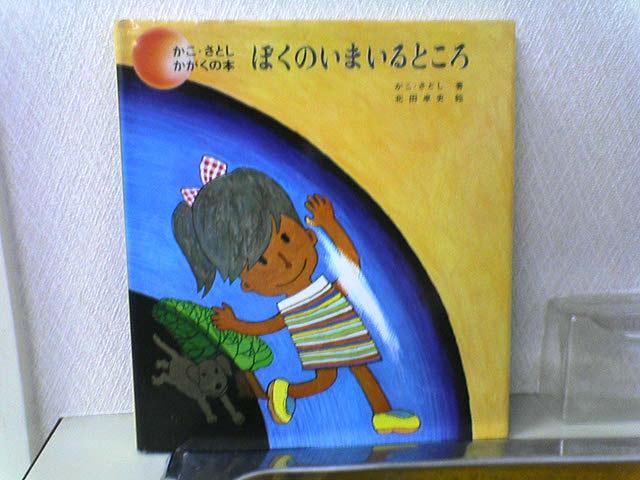 40冊目 「ぼくのいまいるところ」_b0053618_10374858.jpg