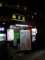 西宮 揚子江ラーメン_b0054727_1123260.jpg