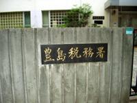 豊島税務署_b0051635_22324947.jpg