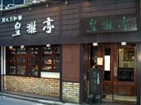 皇琲亭_b0051635_22435431.jpg