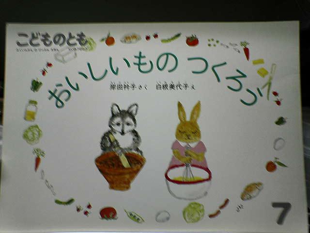 41冊目 「おいしいものつくろう」・・・こういうのがカワイイ_b0053618_9324562.jpg